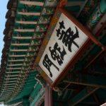 足が痛い祖母と行く韓国旅行2011(2日目)