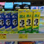 台湾 Part2(2012年9月頃)