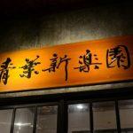 台湾 Part3(2012年9月頃)