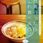 オススメの台湾のガイドブック